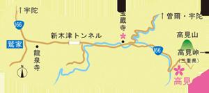 高見の郷 アクセスマップ
