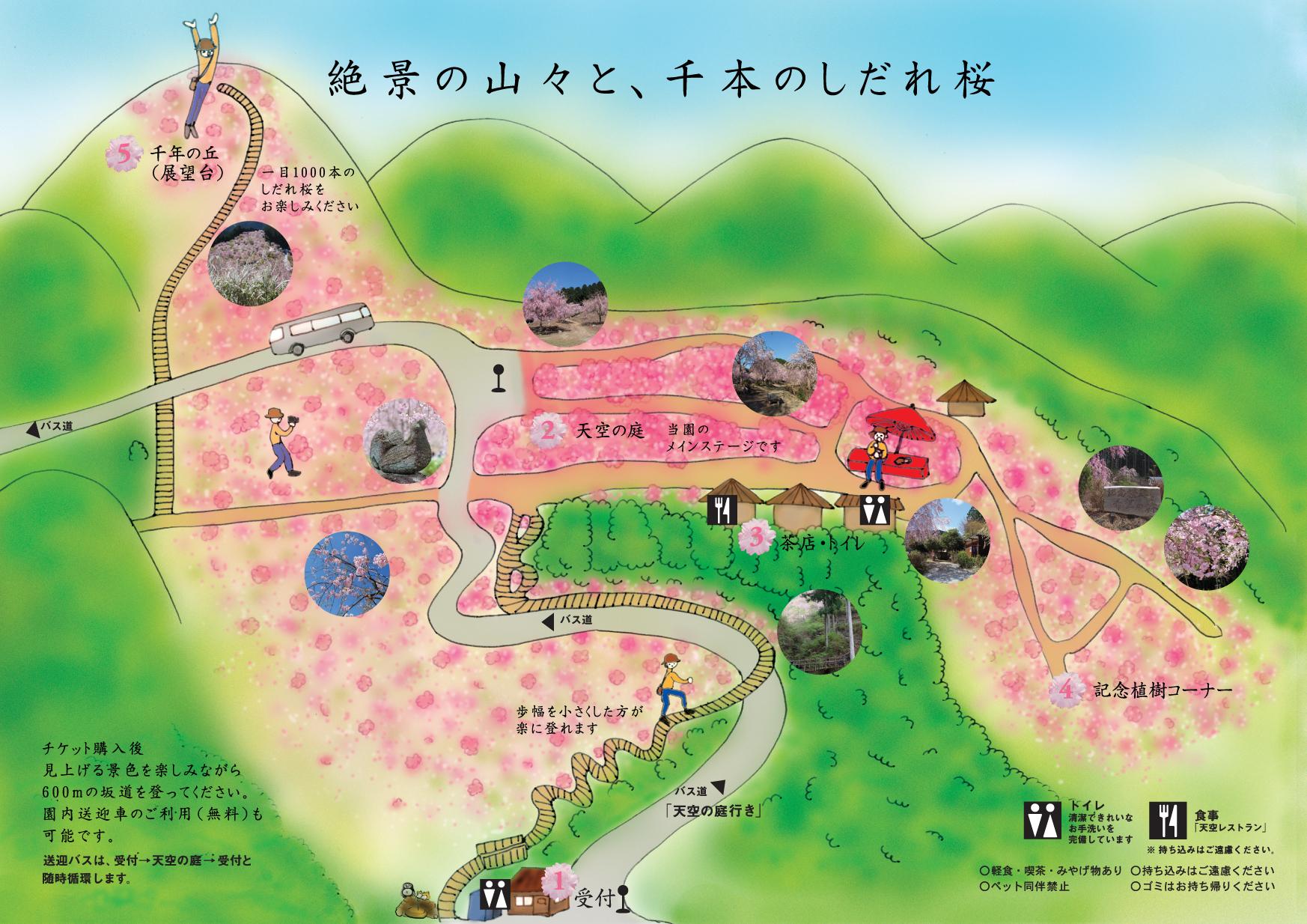 高見の郷 桜マップ